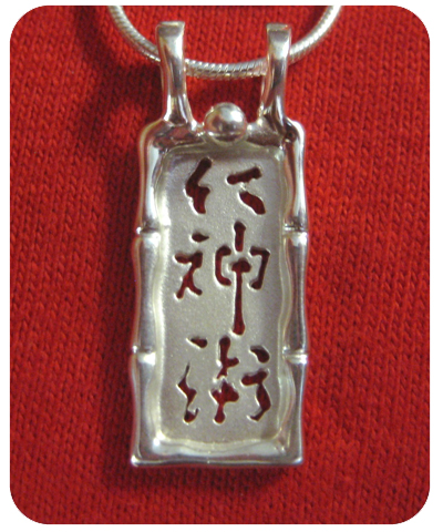 Sterling Silver Jin Shin Jyutsu Kanji Necklace